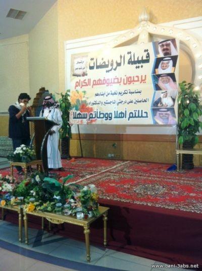 الرويضات من بني رشيد يحتفلون بأبنائهم الحاصلين على درجتي الم